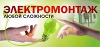 качество электромонтажных работ в Белово